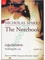 The Notebook ของ Nicholas Sparks