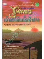 ขุนทองเจ้าจะกลับเมื่อฟ้าสว่าง Kuntong,you will return at dawn