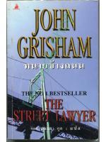 ทนายข้างถนน The street Lawyer