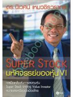 Super Stock มหัศจรรย์แหงหุ้นVI