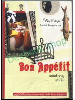 แสนสำราญ งานชิม Bon Appetit