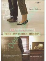 หัวใจล่องหน กลรักเศรษฐศาสตร์ The Invisible Heart
