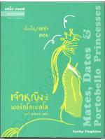 เรื่องใสๆของวัยซ่า เล่ม 3 ตอน เจ้าหญิงแห่งพอร์ทโทเบิลโล