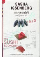 Sasha Issenbergเศรษฐศาสตร์ซูชิ