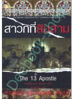 สาวกที่สิบสาม (THE 13TH APOSTLE)