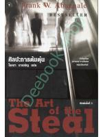 The Art of The Steal ศิลปะการต้มตุ๋น