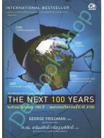 The Next 1000 Years จะเกิดอะไรขึ้นในรอบ 100 ปี : พยากรณ์โลกวันนี้ถึงปี 2100
