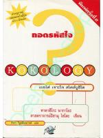 ถอดรหัส kokology