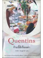 ร้านนี้มีเรื่องเล่า Quentins