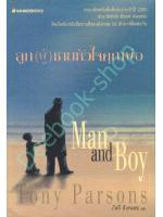 ลูก (ผู้) ชายหัวใจคุณพ่อ Man and Boy