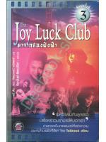 The joy luck club มาจากสองฝั่งฟ้า