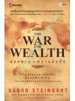 The World for Wealth สงครามเพื่อความมั่งคั่ง