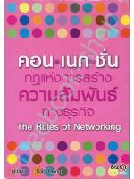 คอน เนก ชั่น กฏแห่งการสร้างความสัมพันธ์ทางธุรกิจ