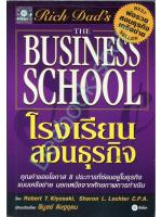 โรงเรียนสอนธุรกิจ : Rich Dad's The Business School for People Who Like Helping People