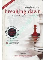 ิBreaking dawn รุ่งอรุโณทัยเล่ม 1 ภาคต่อของ Twilight,New Moon และ Eclipse