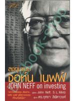 ลงทุนแบบ จอห์น เนฟฟ์ John Neff on investing