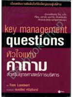 Key management questions หัวใจแห่งคำถาม สำหรับยุทธศาสตร์การบริหาร