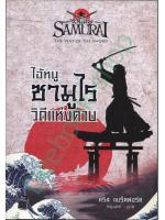 ไอ้หนูซามูไร วิถีแห่งดาบ Young Samurai : The Way of the Sword