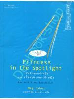 บันทึกของเจ้าหญิง ตอน เรื่องวุ่นๆของเจ้าหญิง Princess in the Spotlight