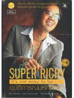 Super Richy it's not easy to be me อุบัติการณ์มหัศจรรย์