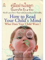 คู่มืออ่านใจลูก วัยเเรกเกิด ถึง 9 ขวบ How to Read Your Child's Mind