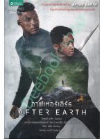 อาฟเตอร์เอิร์ธ After Earth