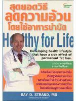 สุดยอดวิธีลดความอ้วน โดยใช้อาหารบำบัด Healthy for Life
