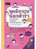 พูดอังกฤษนอกตำรา Forgotten English Conversation