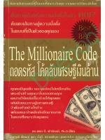 ถอดรหัส โค้ดลับเศรษฐีเงินล้าน The Millionaire Code