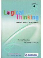 Logical Thinking คิดอย่างมีตรรกะ ชนะทุกเงื่อนไข
