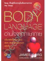 ิฺBody Language อ่านใจจากภาษากาย