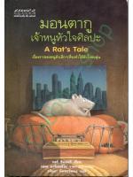 มอนตากู เจ้าหนูหัวใจศิลปะ A RAT's Tale