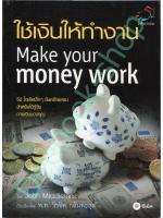ใช้เงินให้ทำงาน Make your money work
