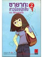 ซายากะ สาวน้อยนักสืบ ตอน กระเป๋าสะพายใบเล็กสีเขียวอ่อน เล่มที่ 2