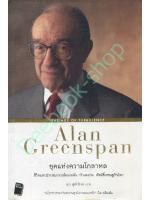 Alan Greenspan ยุคแห่งความโกลาหล