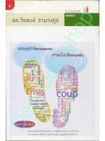 เศรษฐกิจโลกจนตรอก การเมืองไทยจนเเต้ม คนจนตรอก เล่ม 10