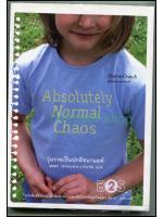 Absolutely Normal Chaos วุ่นวายเป็นปกติ ขนานแท้
