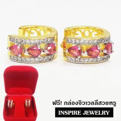 Inspire Jewelry ต่างหูพลอยทับทิมรูปหยดน้ำ และเพชรประกอบข้าง ห่วงล็อคหลัง งานน่ารัก ปราณีต สวยงาม พร้อมกล่องกำมะหยี่ เหมาะกับการแต่งกายทุกรูปแบบ