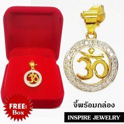 Inspire Jewelry จี้โอมล้อมเพชร ในกล่องกำมะหยี่สวยหรู งานจิวเวลลี่่ สวยงาม ปราณีต ใส่ได้กับเสื้อผ้าทุกชุด มีให้เลือกหลากหลายแบบ ทั้งจี้เดี่ยว หรือพร้อมสร้อยคอในแบบต่างๆ ขนาดยาวต่างๆ
