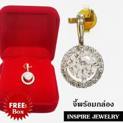 Inspire Jewelry Brand จี้เพชรเม็ดเดี่ยว ล้อมเพชรรอบ งานเพชร CZ แท้ ราคาเบาๆ เพชรวิ้งเจิดจรัสที่สุดในสามโลก งานเพชรฝัง ไม่ใช่เพชรติดกาว ใส่ได้ตลอดเรียบหรูดูดี พร้อมกล่องกำมะหยี่สวยหรูสีแดง
