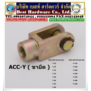 ACC-Y ( ขายึด )