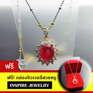 Inspire Jewelry ชุดเซ็ทจี้ทับทิมหลังเบี้ยล้อมเพชร ขนาด 1.8x1.2cm. พร้อม สร้อยคอ2กษัติรย์ และกล่องกำมะหยี่ งานจิวเวลลี่ หุ้มเศษทองแท้ 100% ปราณีต งดงาม สวยหรู สำหรับใส่เอง มอบเป็นของขวัญ วันเกิด ปีใหม่ วาเลนไทน์