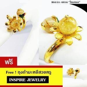 Inspire Jewelry Brand งานดีไซด์ทันสมัย แหวนหินไหมทองเม็ดงาม 2 เม็ด รูปดอกไม้ตูมและบาน ชุบเศษทองแท้ 100% ลงยา สวย ปราณีต ฟรีไซด์.