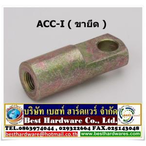 ACC-I ( ขายึด )