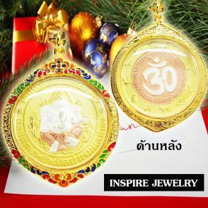 Inspire Jewelry จี้พระพิฒเนศ 3 กษัติรย์ ด้านหลังเป็นรูปโอม กรอบทองตอกลาย ลงยา สวยงาม งานปราณีต