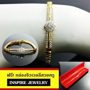 Inspire Jewelry สร้อยข้อมือเพชรสวิส งานจิวเวลลี่ ฝังล็อคแบบร้านเพชร งานอินเทรนแฟชั่นชั้นนำ ยาว 18cm. ตัดไซด์เพิ่มที่ร้านนาฬิกา ตัวเรือนหุ้มทองแท้ 24K สวยหรู พร้อมกล่องกำมะหยี่