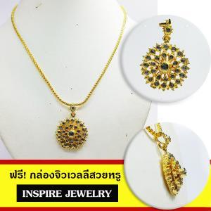 Inspire Jewelry ชุดเซ็ทจี้เพชรซีก ขนาด 3x3 cm. พร้อมสร้อยคอทองลายบล็อกยาว 18 นิ้ว และกล่องกำมะหยี่ งานฝีมืออนุรักษ์ ทำยาก งานจิวเวลลี่ หุ้มเศษทองแท้ 100% ปราณีต งดงาม สวยหรู สำหรับใส่เอง มอบเป็นของขวัญ วันเกิด ปีใหม่ วาเลนไทน์