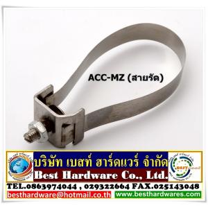 ACC-MZ (สายรัด)