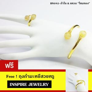 Inspire Jewelry ชุดเซ็ท แหวน และ กำไล ฟรีไซด์ ตบแต่งด้วยหินไหมทอง สวยงาม ปราณีต ใส่ง่าย / gold plated