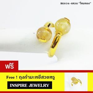 Inspire Jewelry ,แหวนหินไหมทอง ตัวเรือนหุ้มทองแท้ 100% 24K ฟรีไซด์ นำโชค เสริมดวง โชคลาภ พร้อมถุงกำมะหยี่